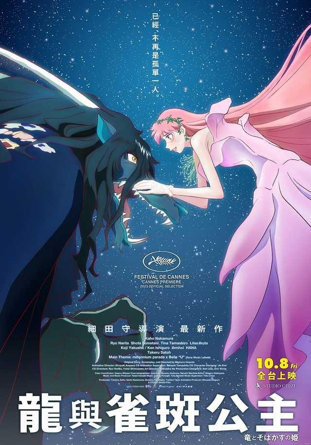 龍與雀斑公主