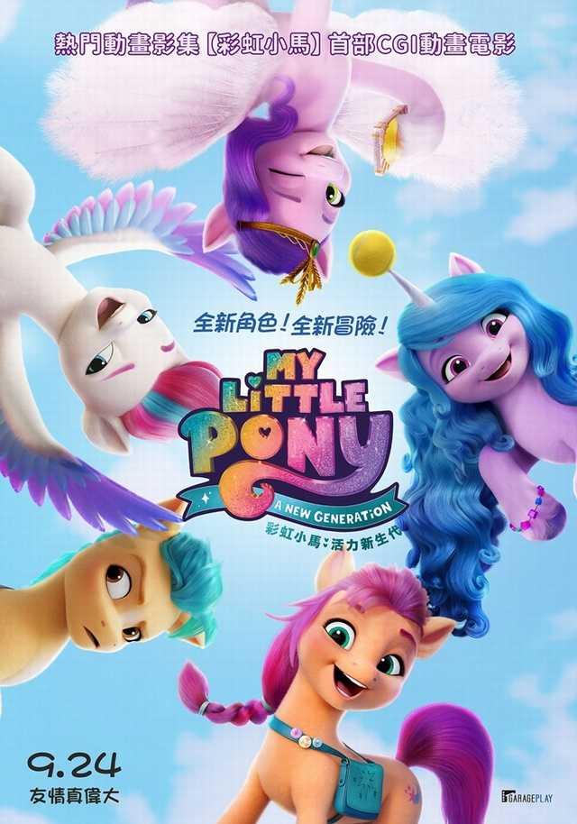 彩虹小馬:活力新生代